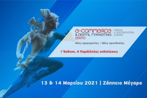 Στις 13 & 14 Μαρτίου 2021 η eCommerce & Digital Marketing Expo